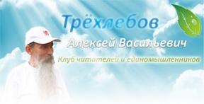 Трехлебов А.В. - клуб соратников и единомышленников Ведагора