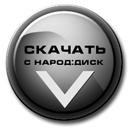 """Скачать справочник + программу E-Thesaurus c """"Народ"""""""
