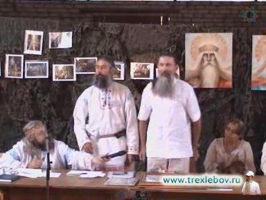 4-е Всенародное Вече Староверов Сочи