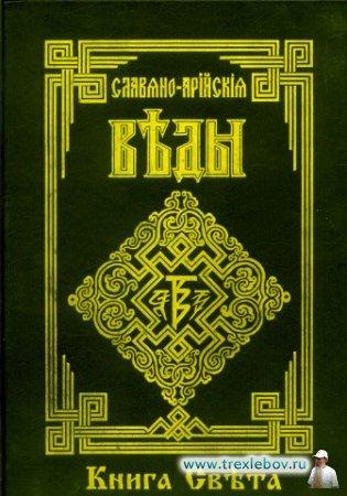 Славяно-Арийские Веды. Книга 2. Книга Света