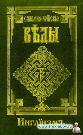 Славяно-Арийские Веды. Книга 3. Инглиизм