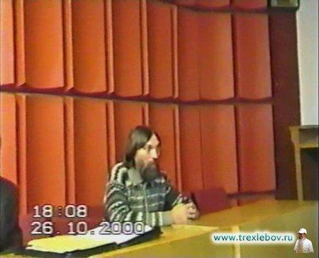 Встреча в Краснодаре 26.10.2000