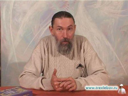Основные понятия веры славяно-ариев 2005