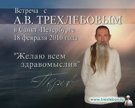 Встреча в Санкт-Петербурге 18.02.2010