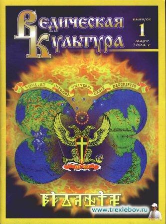 """Коллекция журналов """"Ведическая культура"""", 16 номеров"""