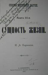 Учебники царских офицеров, 1897 год, 3 книги