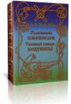 """""""Толковый словарь кощунника"""" и """"Славянский именослов"""""""