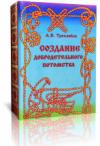 """""""Создание добродетельного потомства"""" - Пермь, 2001"""