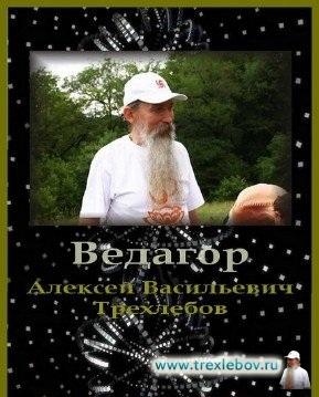 Трехлебов аудио Москва