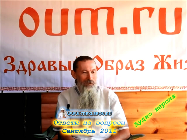 Трехлебов Аудио сентябрь 2011