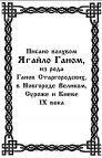 Велесова Книга (редакции 2006,2010,2011)