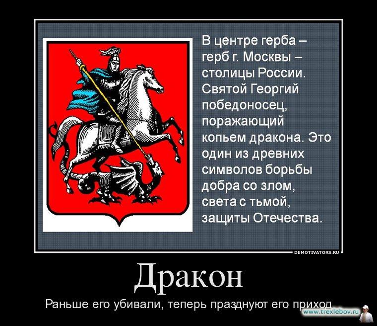 дракон демотиватор