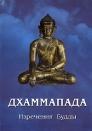 Дхаммапада, изречения Будды