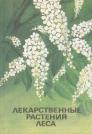 """Книга """"Лекарственные растения леса"""""""