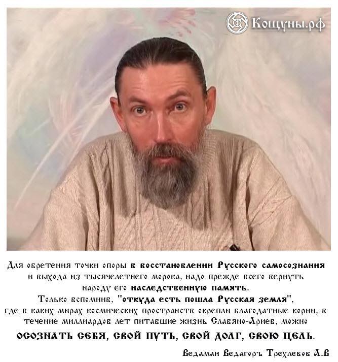 Ведаман Ведагоръ Трехлебов А.В.