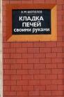 Шепелев А. М. - Кладка печей своими руками