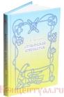 А.В.Трехлебов - Славянский Именослов (новое издание 2012)
