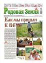 """""""Родовая Земля"""" - Газета для здравомыслящих"""