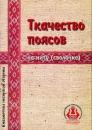 Л.В. Тетюцкая - Ткачество поясов на ниту (сволочке)