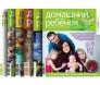 «Домашний Ребенок» — журнал о естественном и здоровом образе жизни.