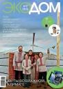 «Экодом» - Журнал об экологическом строении домов