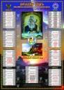 Древний Славянский календарь - Коляды Даръ лето 7521