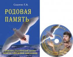 Сидоров Г.А.Хронолого-эзотерический анализ развития современной цивилизации