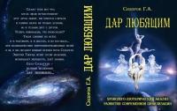 25-ая Международная книжная выставка-ярмарка на ВДНХ