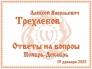 А.В. Трехлебов. Ответы на вопросы. Декабрь 2012