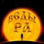 Славянское радио ВЕДЫ РА. Архив 2011-2012