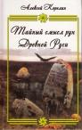 Корелин А.Н. - Тайный смысл рун Древней Руси