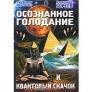 Бореев: Осознанное голодание или квантовый скачок