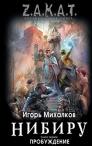Михалков Игорь - Нибиру