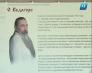 Задержание, обыск и взлом дома А.В.Трехлебова - обвинение в экстремизме