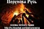 Перунова Русь - Обсуждение КОПЫ и Ведагора Трехлебова