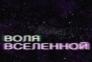 Новый документальный фильм 2013 года «Воля Вселенной»