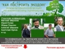 """Конференция """"Как построить экодом"""" 20-26 июля 2013 г."""