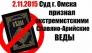Омский суд обвинил Славяно-Арийские веды экстремистским материалом!